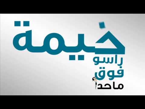 Medgulf Advertising - Georges Khabbaz - 2012