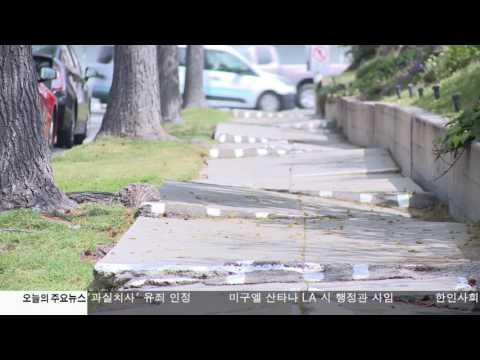 파손 인도 '향후 건물주 책임' 11.30.16 KBS America News