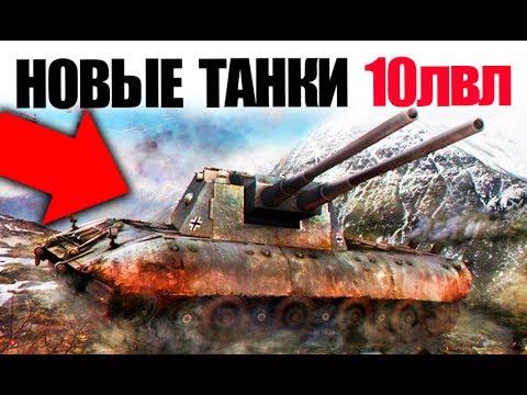 НОВЫЕ ТАНКИ 10лвл | ТЫ ДОЛЖЕН ЭТО ВИДЕТЬ!!!
