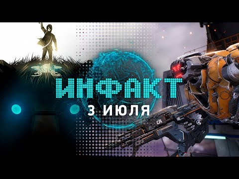 Инфакт от 03.07.2017 [игровые новости] — LawBreakers, StarCraft: Remastered, Shadow of the Colossus…