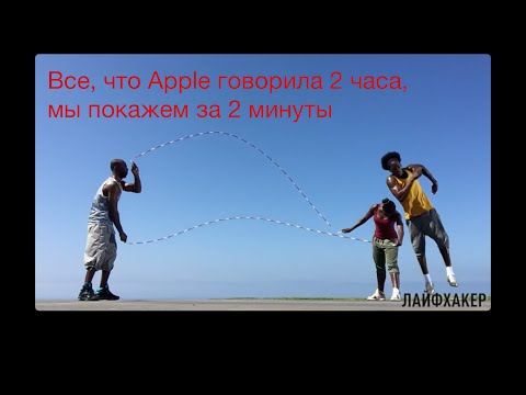 Презентация Apple 9.9.2014 за 2 минуты (англ.)