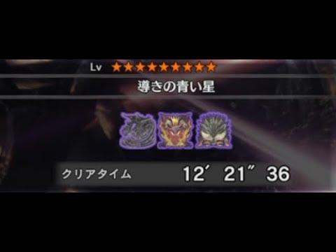 【MHWorld】導きの青い星 太刀 ソロ 12'21 The Sapphire Star's Guidance Long Sword Solo