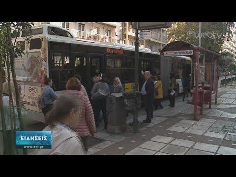 25 Γραμμές του ΟΑΣΘ εκχωρούνται στα ΚΤΕΛ| 14/01/2020 | ΕΡΤ