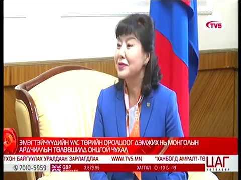 Эмэгтэйчүүдийн улс төрийн оролцоог дэмжих нь Монголын ардчилалын төлөвшилд онцгой чухал