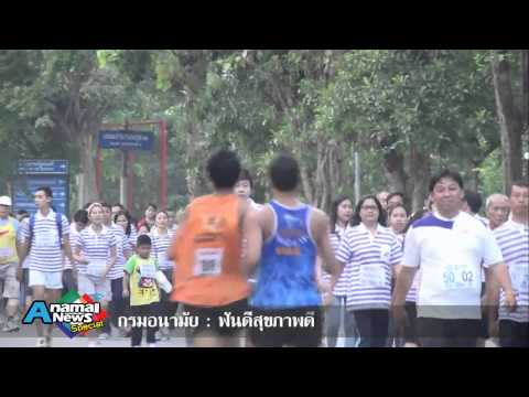 ฟันดี สุขภาพดี มินิมาราธอน ครั้งที่ 3