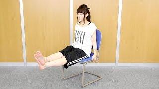 椅子を使った足痩せエクササイズ