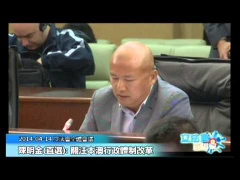 陳明金20140414立法會議