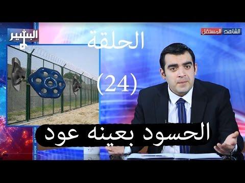 Albasheer show EP0 24 البشير شو – الحلقة الرابعة والعشرون – الحسود بعينه عود