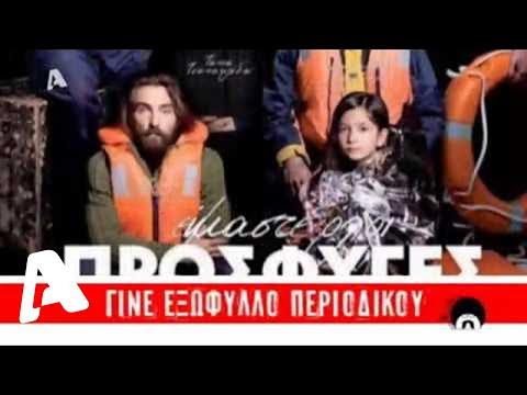 Ελληνοφρένεια τιβί 21-03-2016