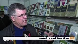 المعرض الدولي للكتاب عرف مشاركة مميزة للعديد من المبدعين