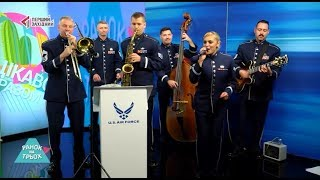 16.10.2018. Гості: Оркестр військово – повітряних сил США у Європі