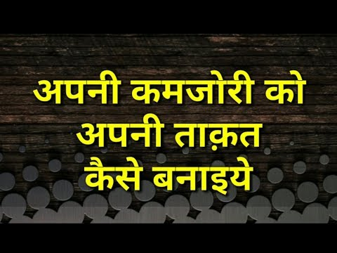 Positive quotes - Best Motivational Lines Hindi Video, Life Inspiring Thoughts, Positive Thought, ETC Motivational
