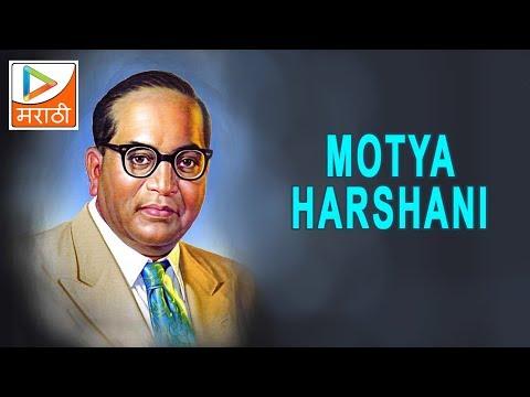 Motya Harshani | Sherni Bhimraji Ki | Marathi Song 2015