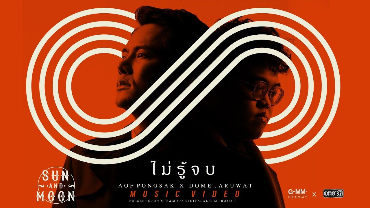ไม่รู้จบ - DOME JARUWAT x AOF PONGSAK : SUN AND MOON PROJECT [OFFICIAL MV]