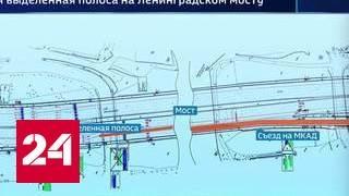 На Ленинградке появится необычная выделенная полоса