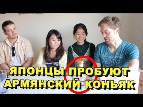 Японцы пробуют армянский коньяк