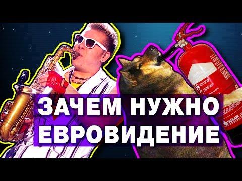 Зачем нужно ЕВРОВИДЕНИЕ? (+ лучшие песни и история конкурса) (видео)