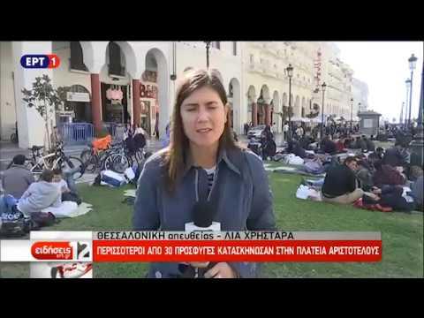 Περισσότεροι από 30 πρόσφυγες κατασκήνωσαν στην πλατεία Αριστοτέλους | ΕΡΤ