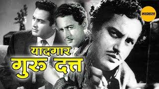 #gurudutt हिन्दी फ़िल्मों के प्रसिद्ध अभिनेता, निर्देशक एवं फ़िल्म निर्माता