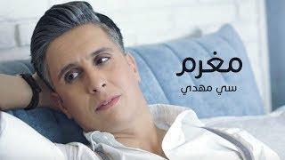 Sy Mehdi - Moghram سي مهدي - مغرم
