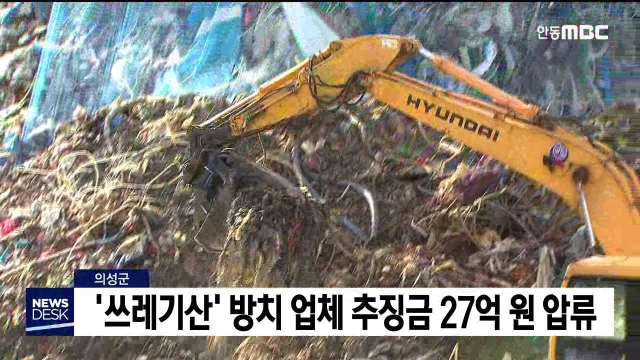 '의성 쓰레기산' 방치 업체 추징금 27억 원 압류