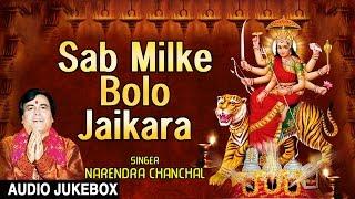 image of Sab Milke Bolo Jaikara Devi Bhajans By NARENDRA CHANCHAL I Full Audio Songs Juke Box