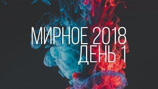Мирное 2018 - День 1