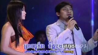 Khmer Travel - Reymeas DVD #167 - Yem Samoun + Meas