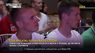 Випуск новин на ПравдаТУТ Львів 17.07.2018