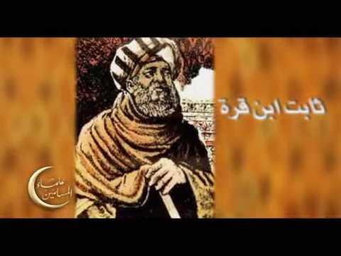صـــور نادرة لشخصيات عربيــــة غيرت البشريـــة