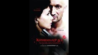Download Video Antikiller D K - Ruski film sa prevodom MP3 3GP MP4
