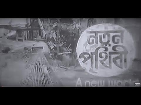 Download notun prithibi old bangla movie নতুন পৃথি  hd file 3gp hd mp4 download videos