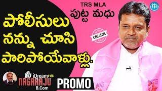 TRS MLA Putta Madhu Exclusive Interview - Promo    మీ iDream Nagaraju B.Com #14