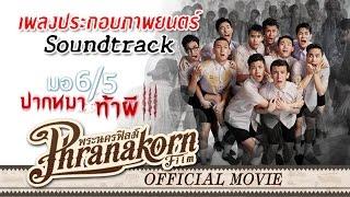 Nonton มอ6/5 ปากหมาท้าผี 3 Follow Me(Audio) OST. Make Me Shudder 3 (Official Phranakornfilm) Film Subtitle Indonesia Streaming Movie Download