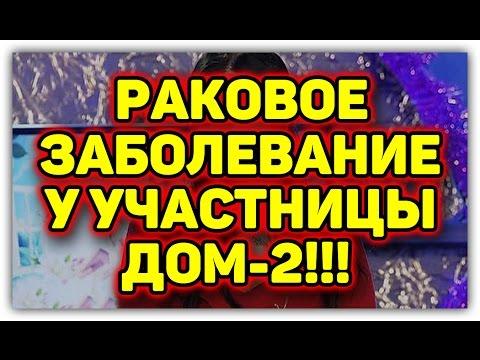 Новости телепроекта раньше эфиров. ✓Vkontakte - http://vk.com/gloriya_rai ✓Официальный сайт Дом-2 - http://dom2.ru/ -----------------------------...