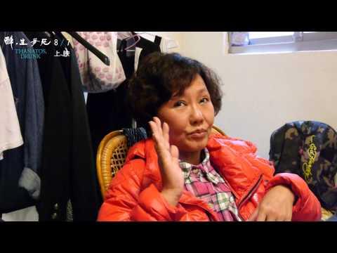 《醉.生夢死》角色專訪 呂雪鳳