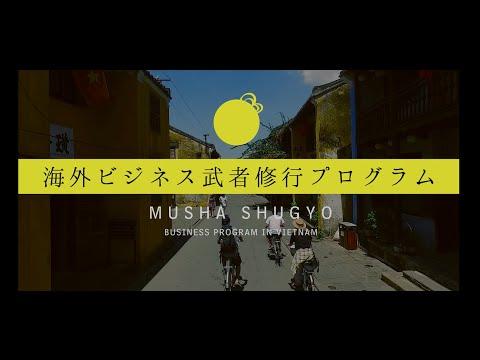 Mushashugyo program 2015 Business tour movie