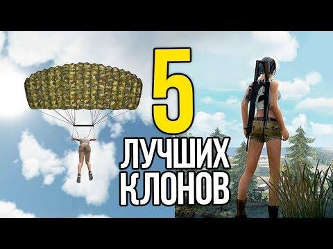 5 ЛУЧШИХ БЕСПЛАТНЫХ КЛОНОВ PUBG ДЛЯ ТЕЛЕФОНОВ И ПК (видео)