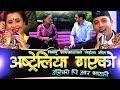 Manju Poudel & Khuman Adhikari's Roila Song Australia Gayako  अस्ट्रेलिया गएको   Ft. Karishma Dhakal