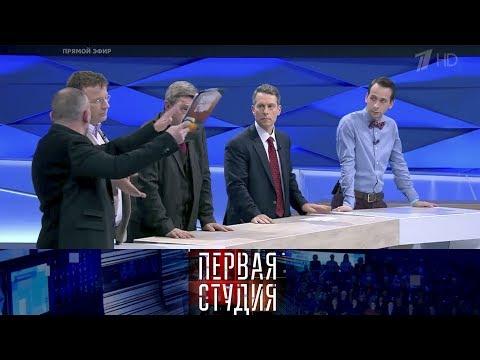 Право на насилие - кто ответит Первая Студия. Выпуск от 05.06.2017 - DomaVideo.Ru