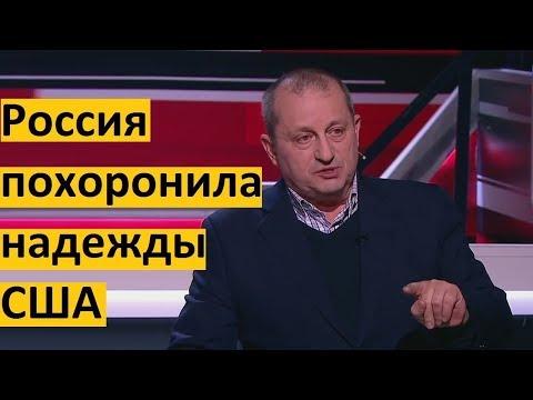 СРОЧНО!Я,Кедми  Америка проиграла России гражданскую войну в Сирии!2018
