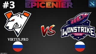 Virtus.Pro vs Winstrike #3 (BO3) EPICENTER Major