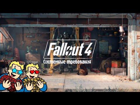 Fallout 4 - Системные требования