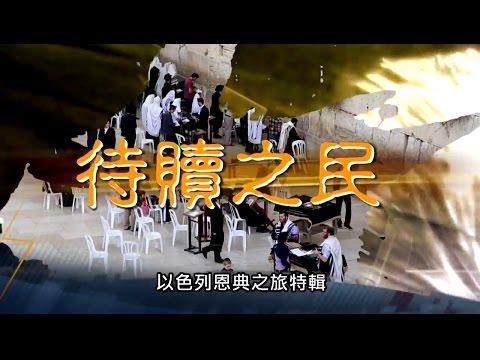 電視節目 TV1296 以色列恩典之旅 (三) - 待贖之民 (HD 粵語) (千古奇謎系列)