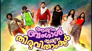 Video Malayalam Full Movie 2017 New Releases # Malayalam Comedy Movies 2017 Full Movies # 2017 Malayalam MP3, 3GP, MP4, WEBM, AVI, FLV Desember 2018