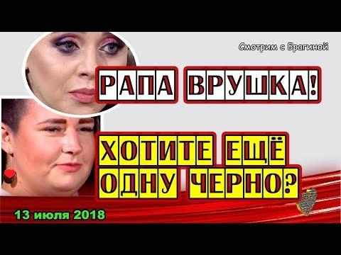 ДОМ 2 НОВОСТИ, 13 июля 2018. Рапа ВРУШКА!