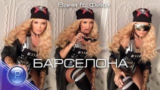 Vaniya - Барселона (feat. Fiki) vídeo clipe