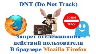 DNT (Do Not Track) - Запрет отслеживания действий пользователя в браузере Mozilla Firefox. Статья в блоге https://whoer.net/blog/article/do-not-track/ DNT (D...