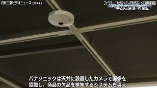 """ファミマ、""""手ぶら決済""""可能に パナソニックと実験店開設(動画あり)"""