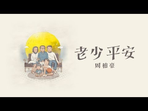 周柏豪 Pakho - 老少平安 Official MV